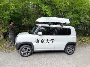 東京大学赤津研究林