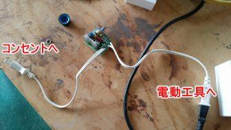 電動工具のスピードコントローラーを400円で自作する